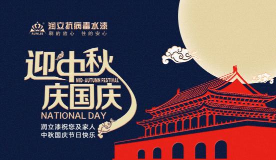举国双节同庆,润立漆倾力绘画幸福蓝图