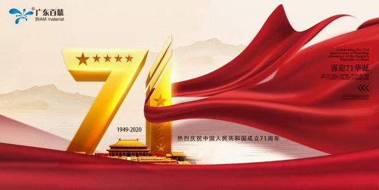 广东百慕致敬新中国成立71周年 争做健康环保小卫士