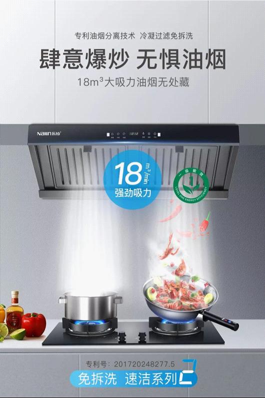 感受家的温暖 乐铃厨电为消费者描绘新厨房蓝图