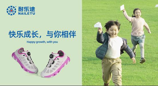 耐乐途功能鞋 关注儿童足部健康