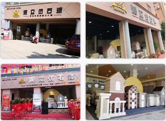 农村自建房盘活外墙涂装市场  润立仿石漆抢占先机