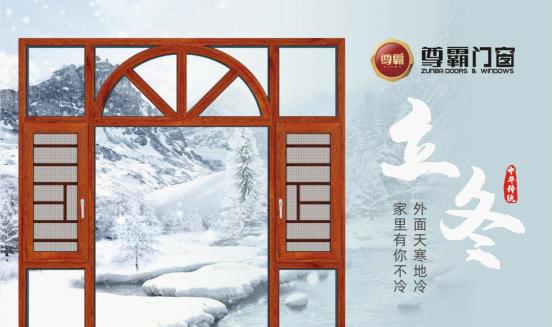 立冬时节 尊霸门窗给您一室温情
