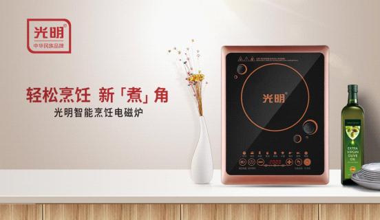 光明厨电坚持走品牌发展之路 打造高端厨房生活