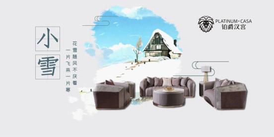 白色冬季里 铂爵汉宫家具与你静品清欢
