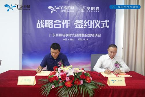 广东百慕与享时光正式签约—共享资源、战略合作