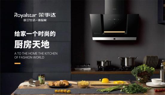 荣事达厨卫电器 继续推进品牌数字化营销