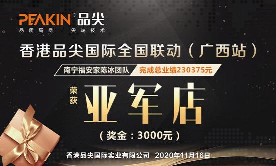 香港品尖国际全国联动(广西站)三甲门店正式出炉!