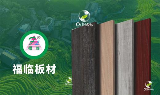 福临负离子板材:高端定制新主流 除醛抗菌更生态