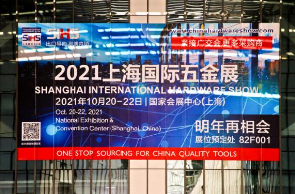 2021上海五金展(秋季)哪家好?