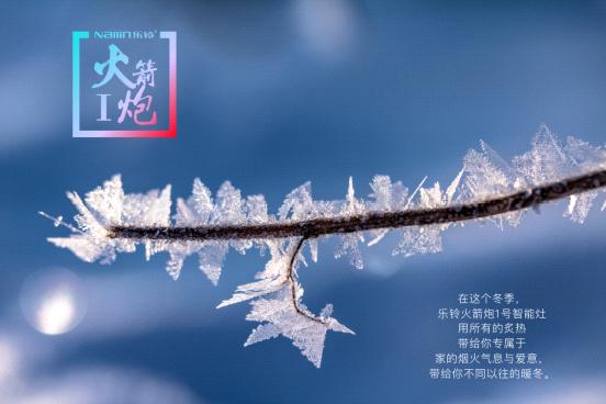 大雪:乐铃火箭炮1号智能灶 享受暖冬里的烟火与爱意!