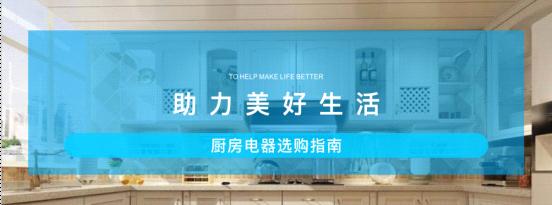 厨房家电选购指南 乐铃助力美好生活