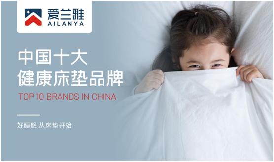 """荣耀时刻 爱兰雅床垫荣获""""中国十大品牌""""称号"""