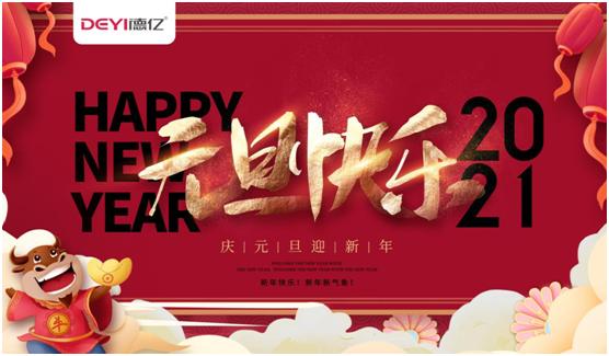 德亿厨卫:新年许愿,用行动表达爱!