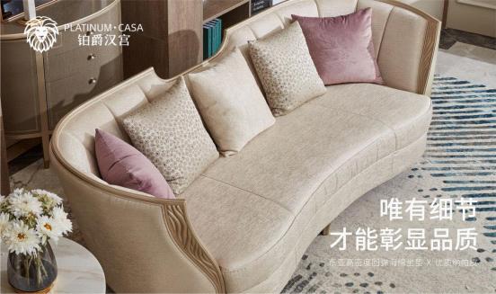 元旦倒计时 铂爵汉宫家具让你放松身心 舒适跨年