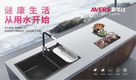 追求品质厨电  AVERS爱华仕为健康厨电赋能