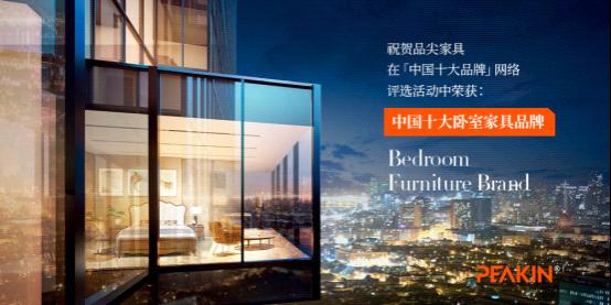 石柏昌&PEAKIN品尖家具:让家更有品味!