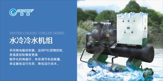 高美空调匠心巨献水冷冷水机组,广受市场欢迎!