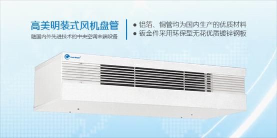 高美风机盘管 专业营造舒适清新的室内空气环境