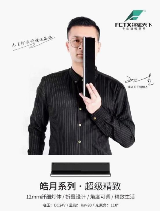 锋磁天下代言人——CEO冯肇杰