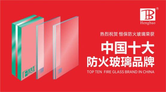 恒保防火玻璃门窗 斩获行业权威荣誉