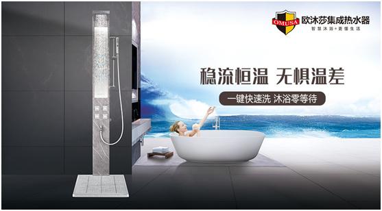 新年好物推荐:舒适沐浴只选欧沐莎集成热水器