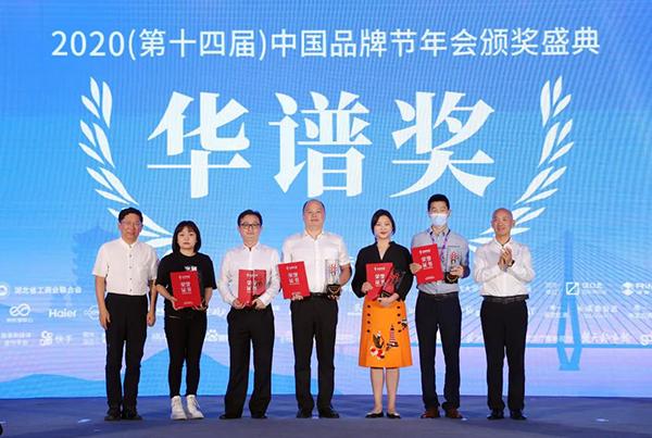 第十四届中国品牌节年会颁奖盛典举行