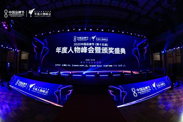 2020中国品牌节年度人物峰会暨颁奖盛典圆满落幕