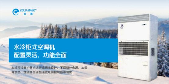 高美水冷柜式空调机组 功能全面 节能环保