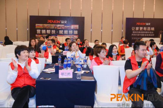 共创共赢 香港品尖国际2021春季经销商财富峰会