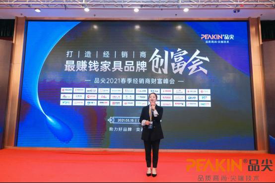 香港品尖国际2021春季经销商财富峰会取得圆满成功