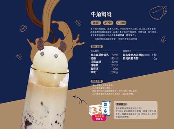 开创春夏饮品新潮 伊利索非蜜斯特调乳饮品刷新行业认知