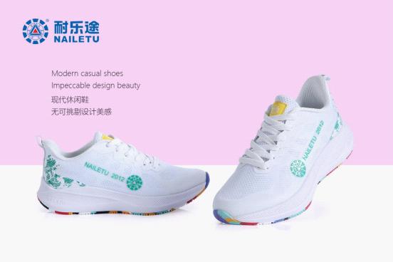耐乐途功能鞋 助力新时代女性 消除亚健康