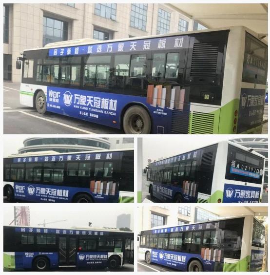 万象迎新 公交车广告强势上线了