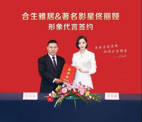佟丽娅与合生雅居6年深度合作,时间见证定制品牌实力