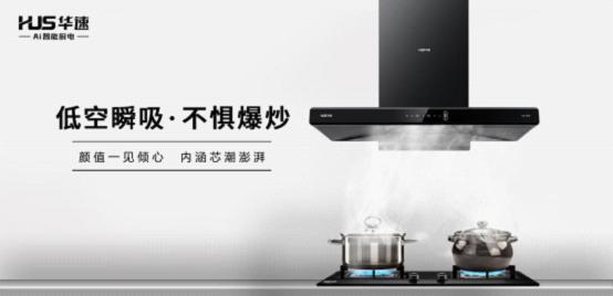 华速厨卫经销商分享:如何找到合适的厨卫品牌?