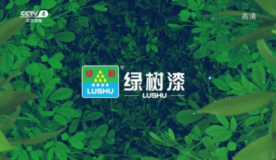 绿树漆涂料登陆央视,开启品牌之路新征程!