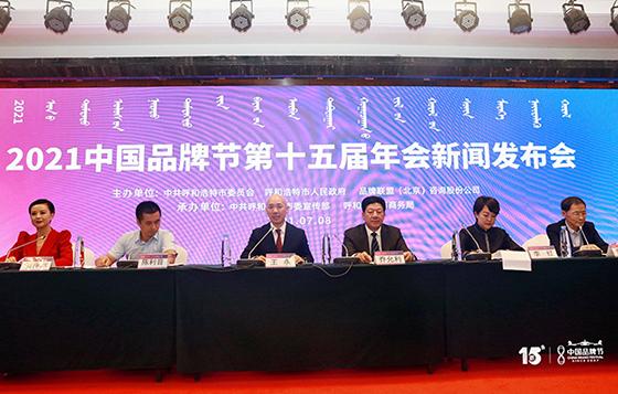 2021中国品牌节第十五届年会在呼和浩特举行