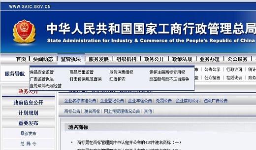中国驰名商标网站成功之路