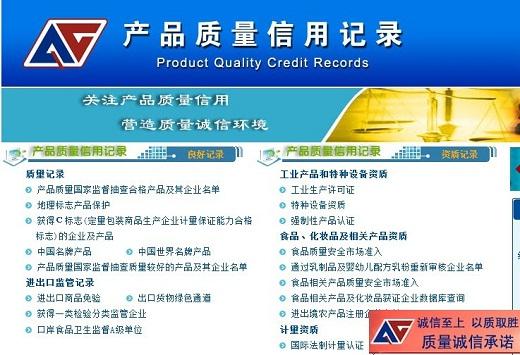 中国名牌 产品质量信用记录查询