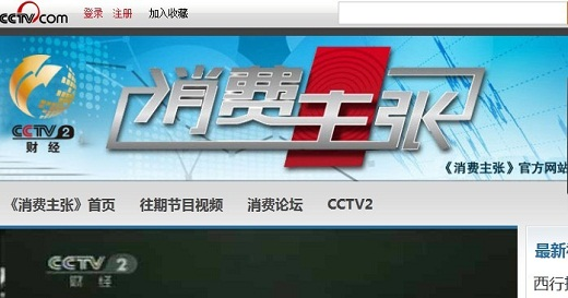 消費主張 中國網絡電視臺簡介