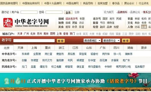 中华老字号网站成功之路