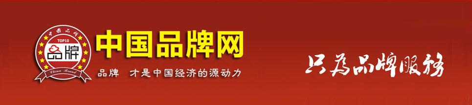 中国品牌网-中国十大品牌网logo