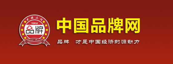 中国品牌网-中国十大品牌网