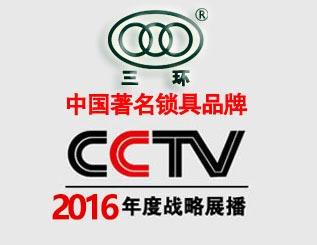 央视品牌三环视频展播